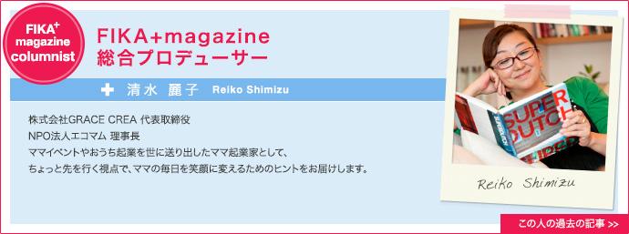 FIKA+magazine 総合プロデューサー コラムニスト清水麗子