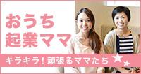 おうち起業ママ紹介