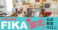 FIKA認定のお店・教室・サロン