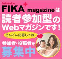 福岡FIKA+マガジンは読者参加型のWEBマガジンです。参加者・投稿者を募集中!