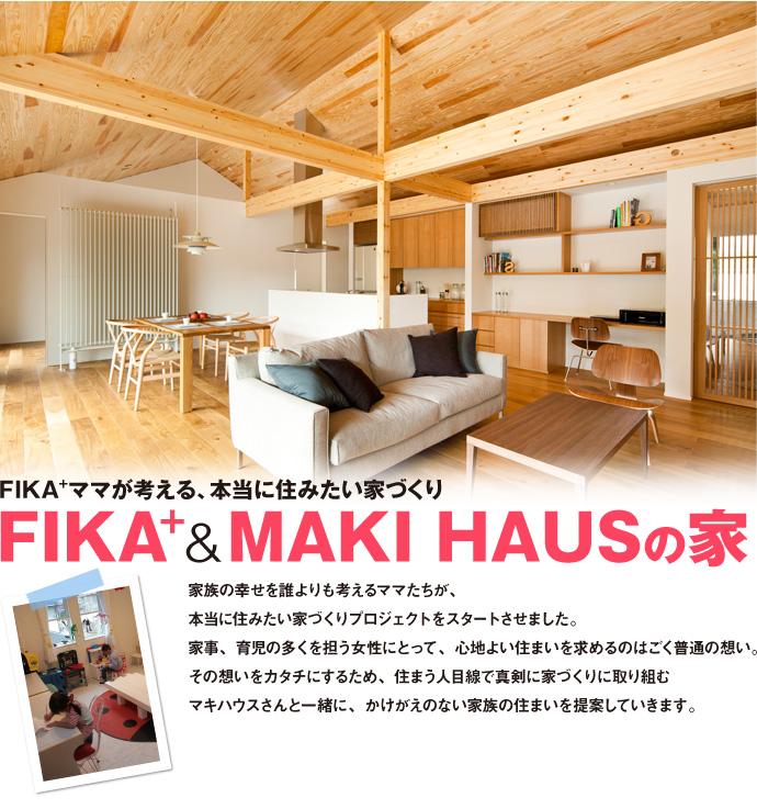FIKA+ママが考える、本当に住みたい家づくり FIKA+&MAKIHOUSEの家