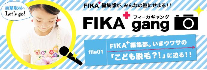 【FIKA gang】突撃取材:FIKA+編集部こども脱毛に迫る!