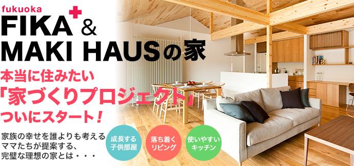 FIKA+&MAKI HAUSの家